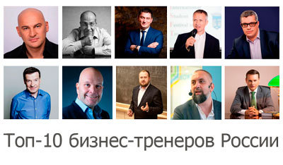 Топ-10 бизнес-тренеров России. Лучшие из многих