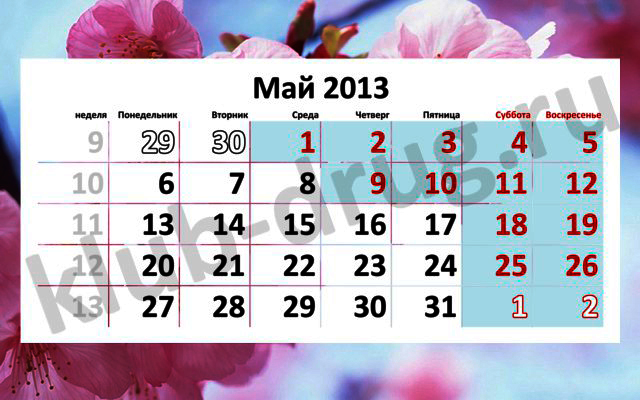 праздники 2013 году:
