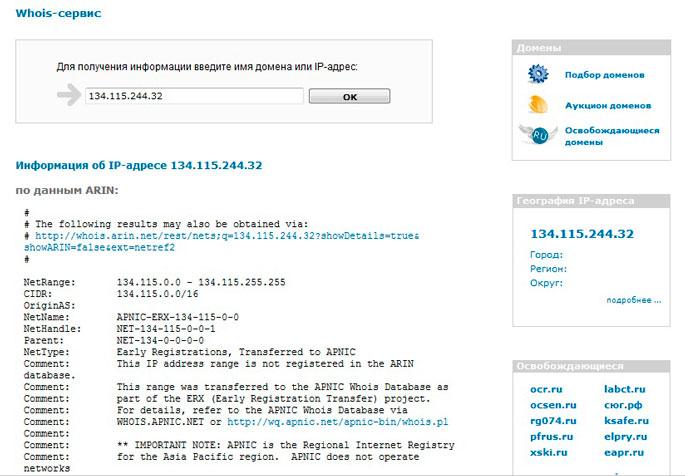 Как узнать владельца IP-адреса