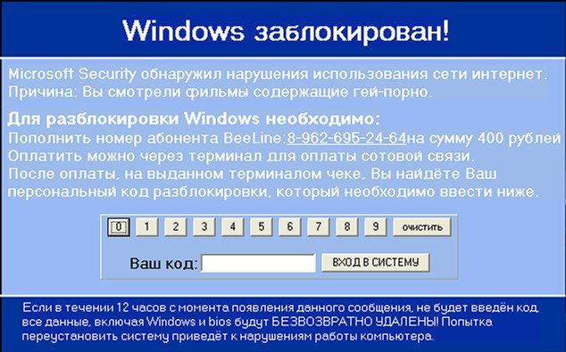 Вирус порнография окно