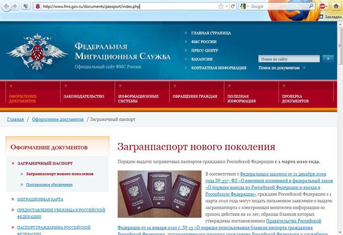 Оформление биометрического загранпаспорта нового образца через интернет