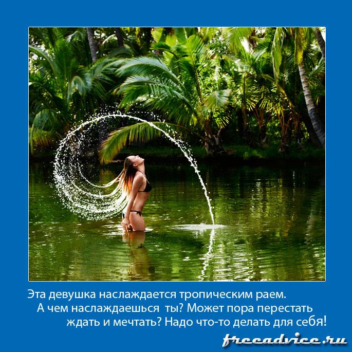 Эта девушка наслаждается тропическим раем. А чем наслаждаешься ты?