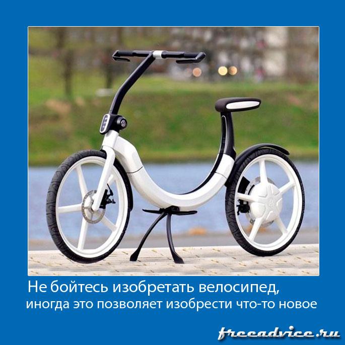 Не бойтесь изобретать велосипед, иногда это позволяет изобрести что-то новое