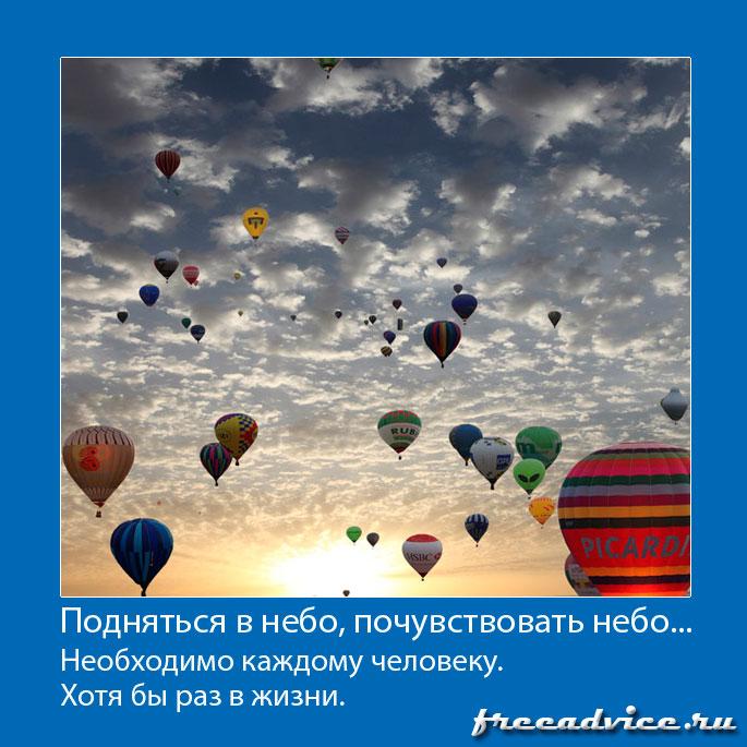 Подняться в небо, почувствовать небо необходимо каждому человеку, хотя бы раз в жизни