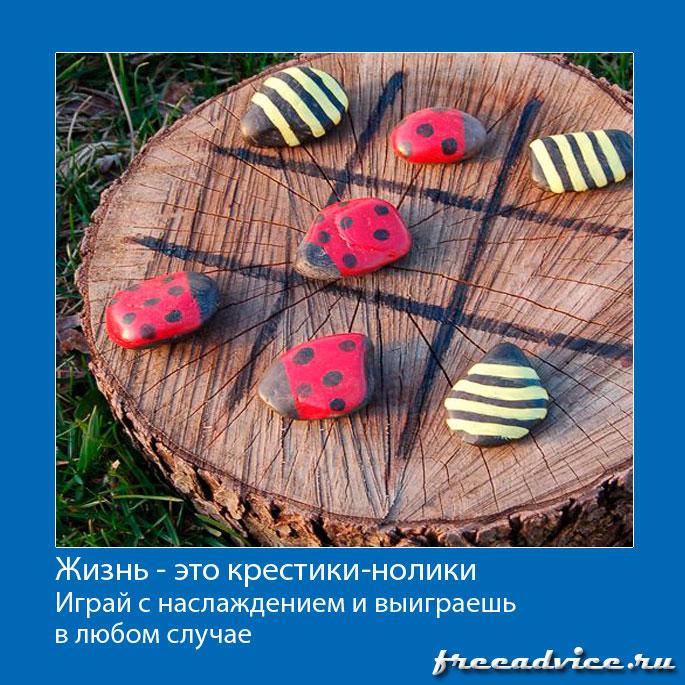Жизнь - это крестики-нолики