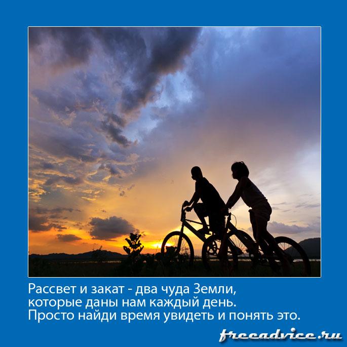 Рассвет и закат - два чуда Земли. которые даны нам каждый день. Просто найди время увидеть и понять это