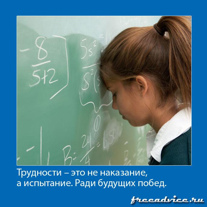 Трудности - это не наказание, а испытание. ради будущих побед