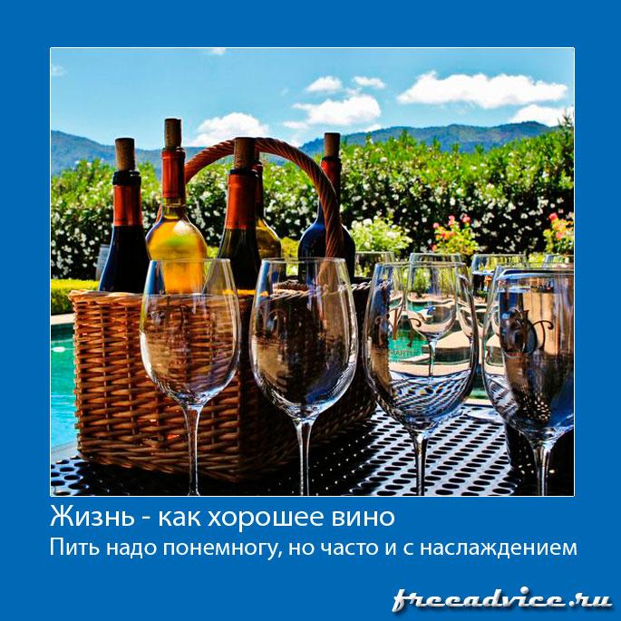Жизнь как хорошее вино