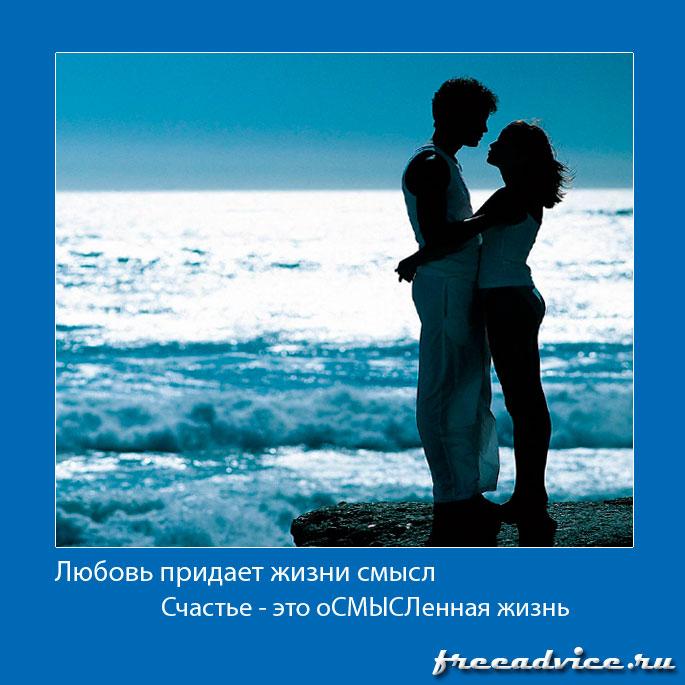 Любовь придает жизни смысл. Счастье - это  оСМЫСЛенная жизнь