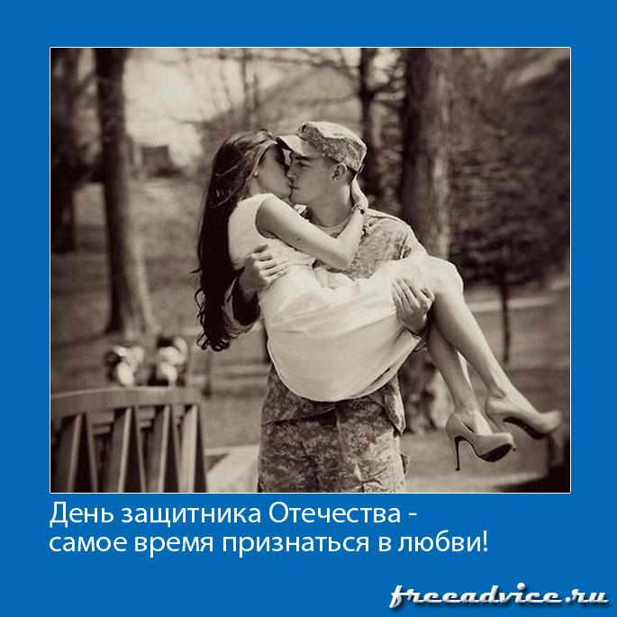 День защитника отечества  -  самое время признаться в любви