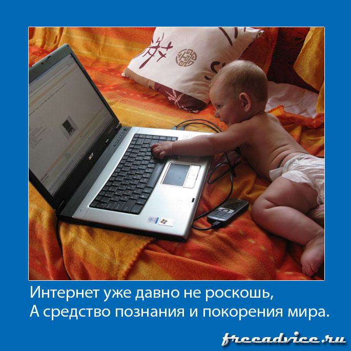 Интернет уже давно не роскошь, а средство познания и покорения мира