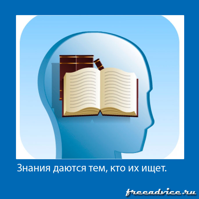 Знания даются тем, кто их ищет